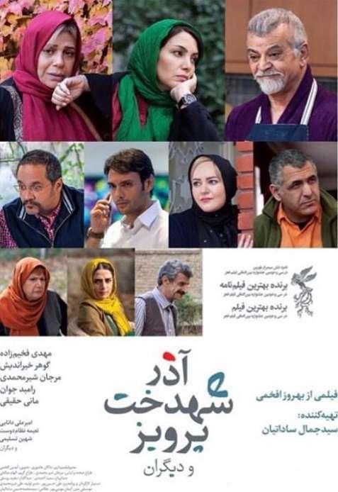 دانلود فیلم آذر شهدخت پرویز و دیگران