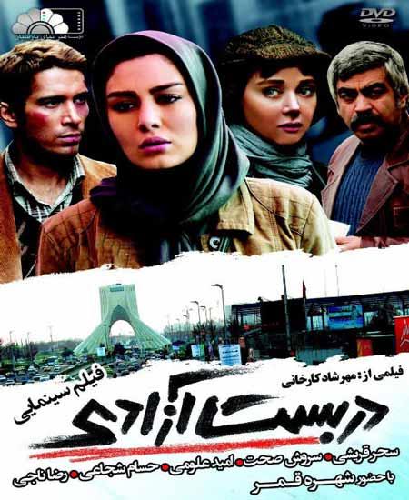 دانلود فیلم دربست آزادی