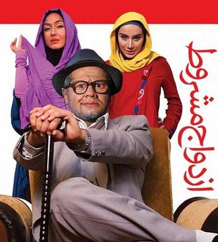 دانلود فیلم ازدواج مشروط